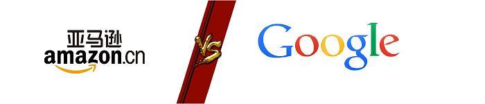 亚马逊VS谷歌