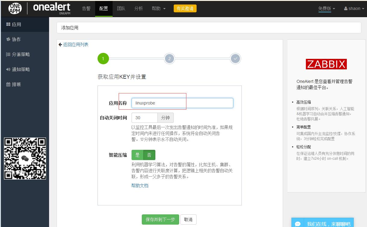 Zabbix-3.0.x使用OneAlert发送告警Zabbix-3.0.x使用OneAlert发送告警