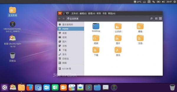 优麒麟16.10(Ubuntu Kylin)首个Alpha版本发布