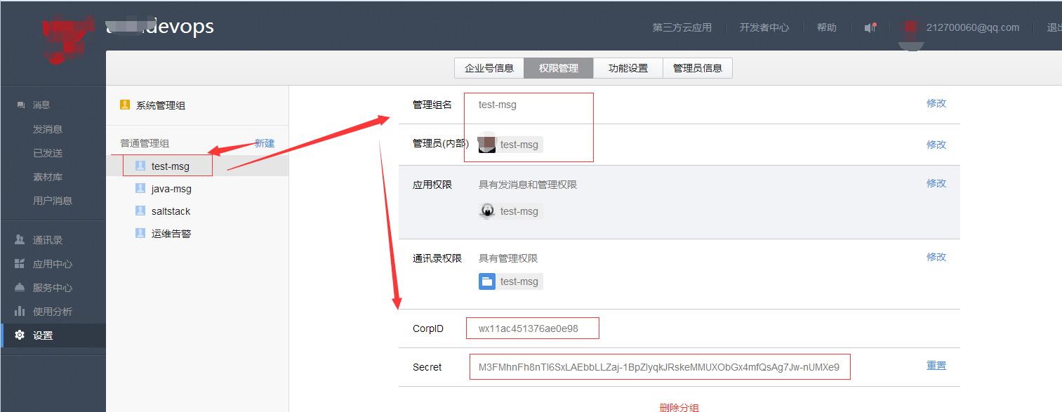 Zabbix-3.0.3实现微信(WeChat)告警Zabbix-3.0.3实现微信(WeChat)告警