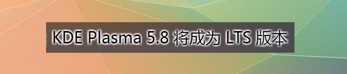 KDE Plasma 5.8 将成为首个 LTS 版本