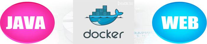 基于Docker服务的java Web服务搭建