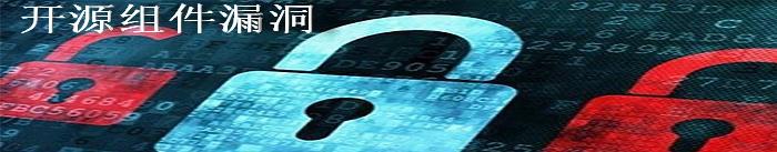 带有已知安全漏洞的开源组件仍被广泛使用