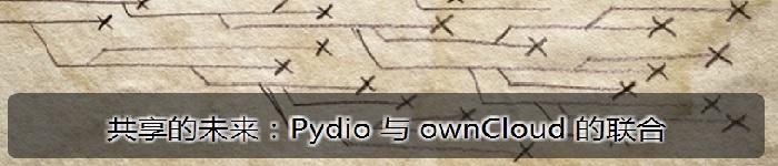 共享的未来:Pydio 与 ownCloud 的联合