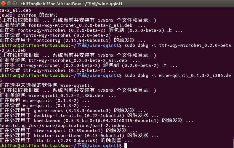 ubuntu_install_qq