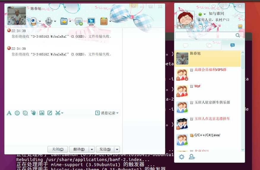 ubuntu_qq_interface