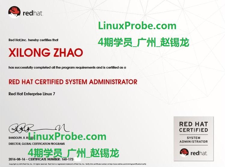 赵锡龙RHCSA证书