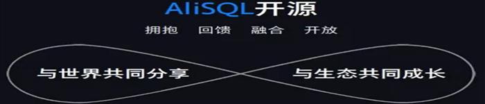 写在阿里云宣布启动AliSQL开源项目之后