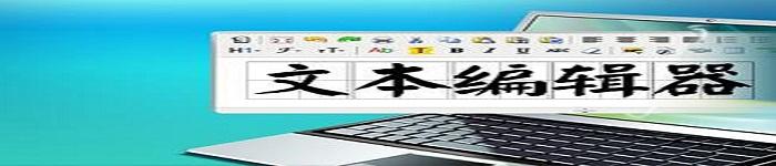 Linux大神必备-文本编辑器