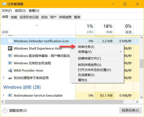Win10如何隐藏Windows Defender任务栏图标Win10如何隐藏Windows Defender任务栏图标