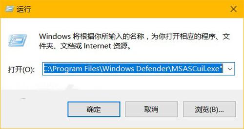 Windows 10如何隐藏Windows Defender任务栏图标