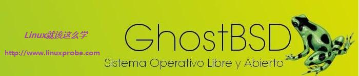 GhostBSD 10.3 系统正式发布