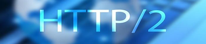 使用 HTTP/2 加速 Node.js 应用
