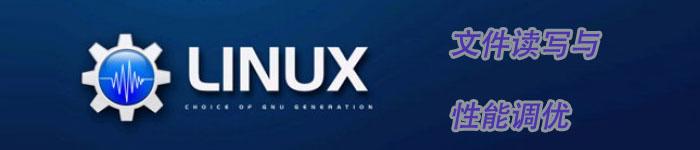 Linux文件读写机制及优化方式