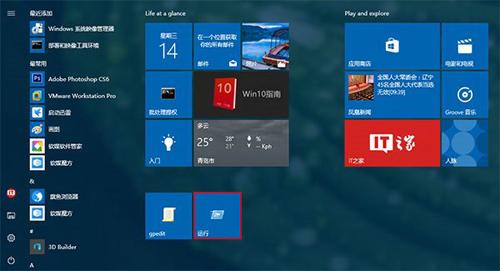 """如何在Windows 10中将""""运行""""固定到开始菜单"""