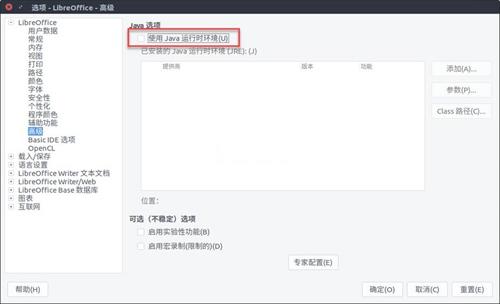 简单4步优化LibreOffice性能和效率