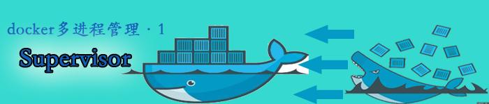 Docker容器内多进程管理(一)-Supervisor