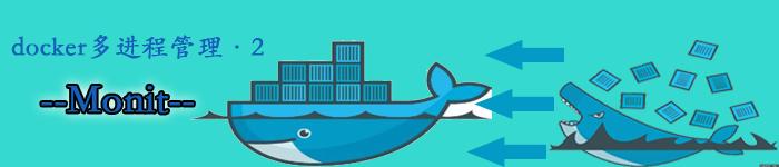 Docker容器内多进程管理(二)-Monit