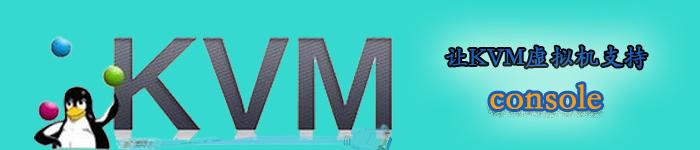 让KVM虚拟机支持console功能