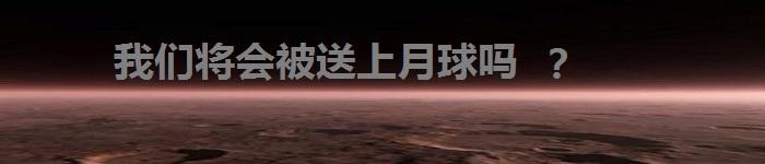 SpaceX会将人类送上火星吗?
