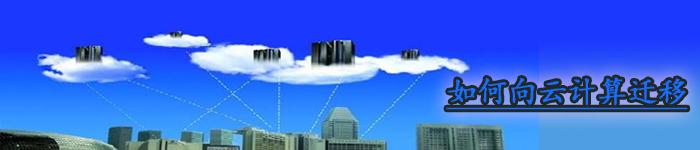 如何向云计算迁移