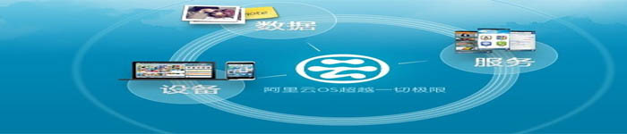 借助YunOS ,开发技术、运营能力大幅提升
