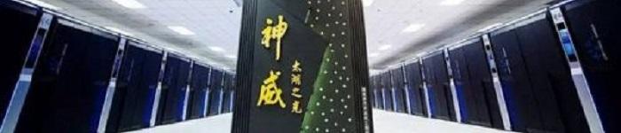 """所向无敌!中国""""神威·太湖之光""""蝉联超算500强冠军"""