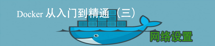 Docker 从入门到精通(三)一 网络配置