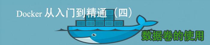 Docker 从门到精通(四)一 数据卷的使用