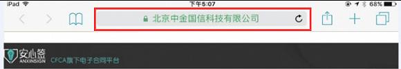 注:CFCA EV SSL证书在苹果IOS系统safari浏览器中的展示效果