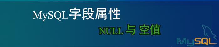 "mysql中null与""空值""的坑"