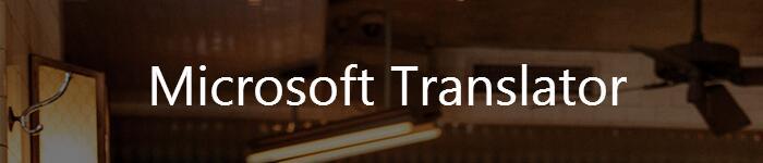微软发布万能翻译器