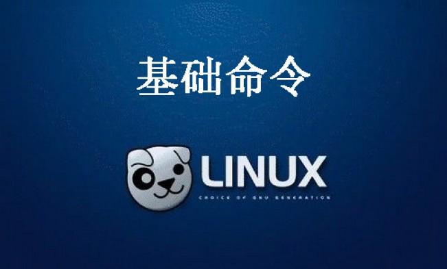 linux基础命令介绍六:网络