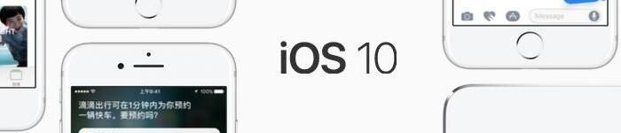 iOS 10.2.1第四次重生