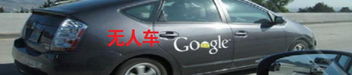 """谷歌称其无人车在上周""""惨烈""""事故中无责"""