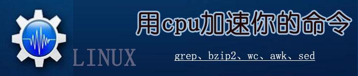 用CPU来加速你的Linux命令