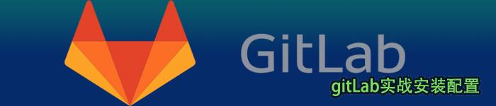 GitLab的安装实战