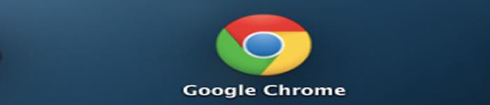 Chrome浏览器并不加入原生广告拦截功能