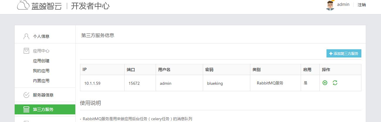 CentOS 6.8 部署腾讯蓝鲸运维平台CentOS 6.8 部署腾讯蓝鲸运维平台