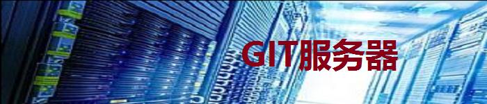 如何搭建你自己的 Git 服务器呢?