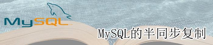 mysql 数据表的复制案例
