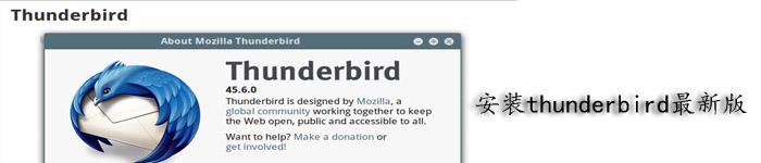 在 Linux 中安装新版的Thunderbird 邮件客户端