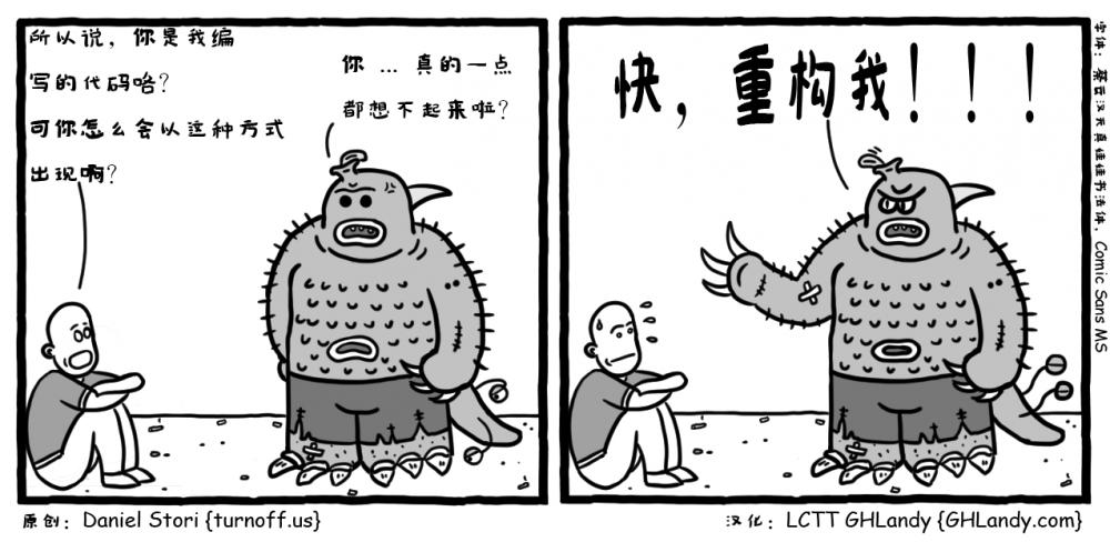 漫画赏析:消沉的程序员系列