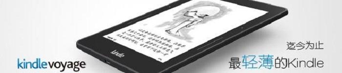 花费9个小时,只为读完亚马逊Kindle条款和条件。。。