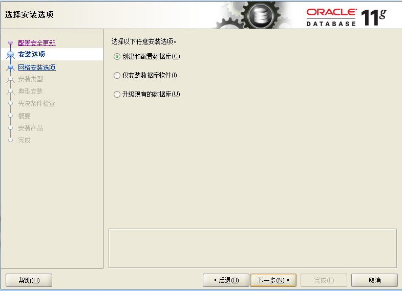在 Cenntos6.8 下安装 Oracle11g在 Cenntos6.8 下安装 Oracle11g