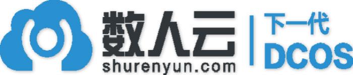 数人云宣布成为Linux基金会成员并加入OCI联盟