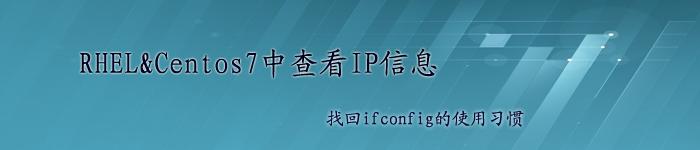 在CentOS 7 mini版中使用ifconfig