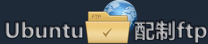 详解:Ubuntu 下安装和配置 FTP