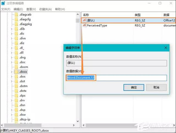 Windows 10系统桌面右键新建没有Word、Excel、PPT怎么恢复?