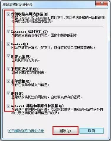 Windows 7上网痕迹如何清除?
